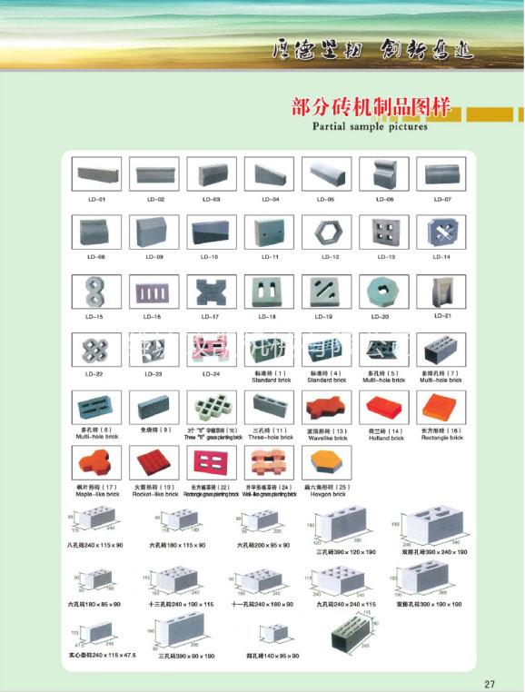 ZY800静压制砖机